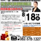 案件の多い広島で働く島根出身の社会保険労務士が見つけた障害年金請求...