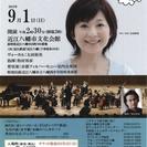 太田裕美と京フィル 「心はいつも日本晴れ」