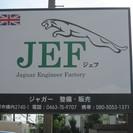 ジャガー・ディムラー専門店 平塚市 東名厚木インターより15分