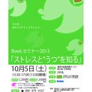 """BowLセミナー2013 「ストレスと""""うつ""""を知る」"""