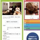 スマートフォン専用サイト無料作成支援サービスをスタート!