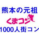 熊本の元祖街コン「第7回くまコン」
