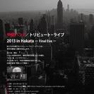 甲斐バンド/トリビュート・ライブ・2013 in 照和 ~ Fin...