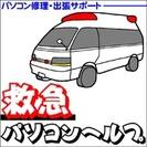 パソコン修理・設定★出張費込!全メニュー5250円ポッキリ★