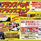 【オススメ】 ★9/28(土)29(日)フランスベッド東京流通セン...