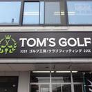 ゴルフクラブのリシャフト、グリップ交換、クラブフィッティング、修...