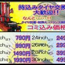 埼玉県深谷市 持ち込みタイヤ交換専門店 フジサワ★ネットで購入し...