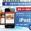 小さな店舗でも格安でスマホアプリが持てるサービス「iPost」提携...