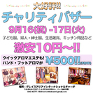 9/16-17日 うるま市みどり町チャリティバザー 激安¥10~出品!!