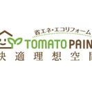 トマトペイントは横浜市・川崎市を中心に、水廻りリフォームからリノベ...