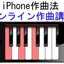 人気の作曲講座が3,800円の特別価格で今だけご提供!