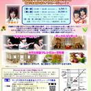 「美と花の饗宴」伊藤咲子×リリーズ