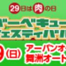 大阪バーベキューフェスティバル in 舞洲 supported b...