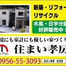 新築からリフォーム全般。エコライフのお手伝い!リーズナブルな価格で安心設計施工 - 地元のお店
