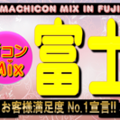 街コンMix in 富士 静岡県、富士駅周辺で飲み放題!食べ放題で...