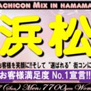 第4回街コンMix in 浜松 静岡県、浜松駅周辺で飲み放題!食べ...