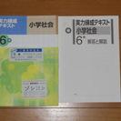 ☆送料160円 小学6年生用 【実力錬成テキスト(社会)】 20...