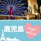 恋活コン鹿児島(女性20代限定)