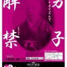 長崎ウーマンズ・ウオークラリー2013「男子解禁 うふふ」