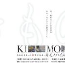 キモノハイスタイル大阪 - 大阪市