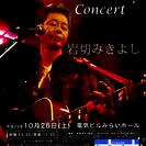 「岩切みきよし」デビュー30周年記念コンサート!