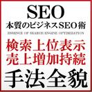 【SEO講座】売上劇的アップ&検索エンジン上位表示