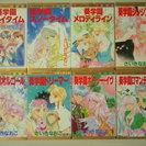 【終了】【少女マンガ】葵学園シリーズ 8冊