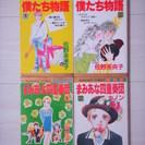 【少女マンガ】僕たち物語 全2巻、まみあな四重奏団 全2巻★計4冊
