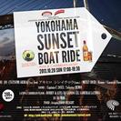 10/20(日)船上パーティーYOKOHAMA SUNSET BO...