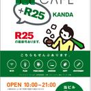 マトメカフェ+R25