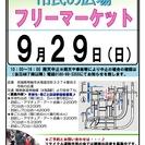 ★茨城県 水海道・市民の広場フリーマーケット