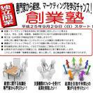 9月29日から「創業塾」を石垣島で開催します