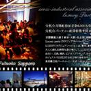 ◆【平日80名Barコン企画】◆LuxuryCasualStyl...