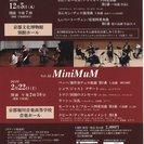 京都フィルハーモニー室内合奏団室内楽コンサートシリーズvol.45...