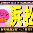 第5回街コンMix in 浜松 クリスマス前のラストチャンス!浜松...