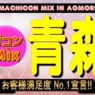 第2回街コンMix in青森 クリスマス前のラストチャンス!青森駅...
