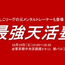 【最強天活塾】元なでしこリーグのメンタルトレーナーも登場!INAC...