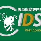 埼玉県の害虫駆除専門店 株式会社 アイディーサービスです。害虫駆除...