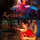 インド舞踊カタックコンサートIN 倉真ふれあいセンター祭り 201...
