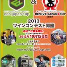 【二次募集のお知らせ!!】「eco japan cup & REV...