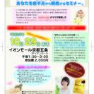 赤ちゃんの夜泣き改善セミナーinイオンモール京都五条