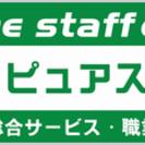 新規オープンの調剤薬局☆薬剤師募集!