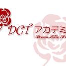 鹿児島中央駅近【入学金無料】DCTアカデミー