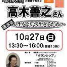 高木善之さん講演会「人生をよりよく生きるために」&書籍販売サイン会