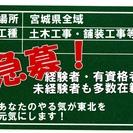 【土木作業員】有資格者・経験者急募!未経験者も多数在籍中【宮城県】