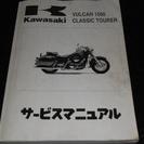 カワサキ VULCAN1500CLASSICTOURER マニュアル☆