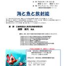 一般社団法人移行記念講演会「海と魚と放射能」