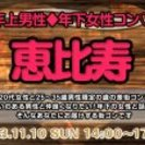 11月10日(日)女性20代限定、男性25歳〜35歳限定街コン@東...