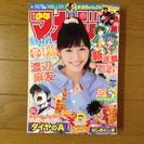 週刊 マガジン48号