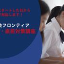 「偏差値40からの大学受験」 慶応...